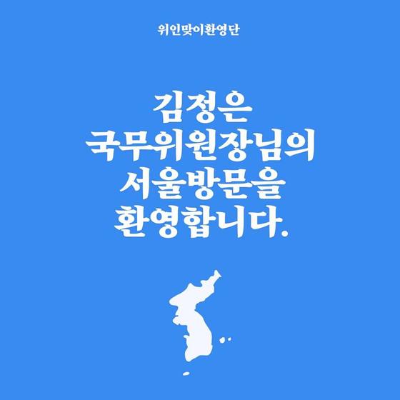 김정은 환영단체인 '위인맞이환영단'에서는 김정은 국무위원장의 답방을 환영하는 현수막을 집과 동네에 내걸었습니다. [위안맞이환영단 페이스북 캡쳐]