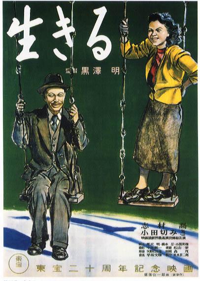 1952년작 일본 구로사와 아키라 감독이 만든 영화 '이키루' 포스터.