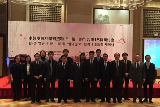 한국의 신남방·신북방 정책과 중국의 일대일로 연계협력을 위한 민관공동협의회가 지난달 16일 중국 베이징에서 열렸다 [출처 외교부]