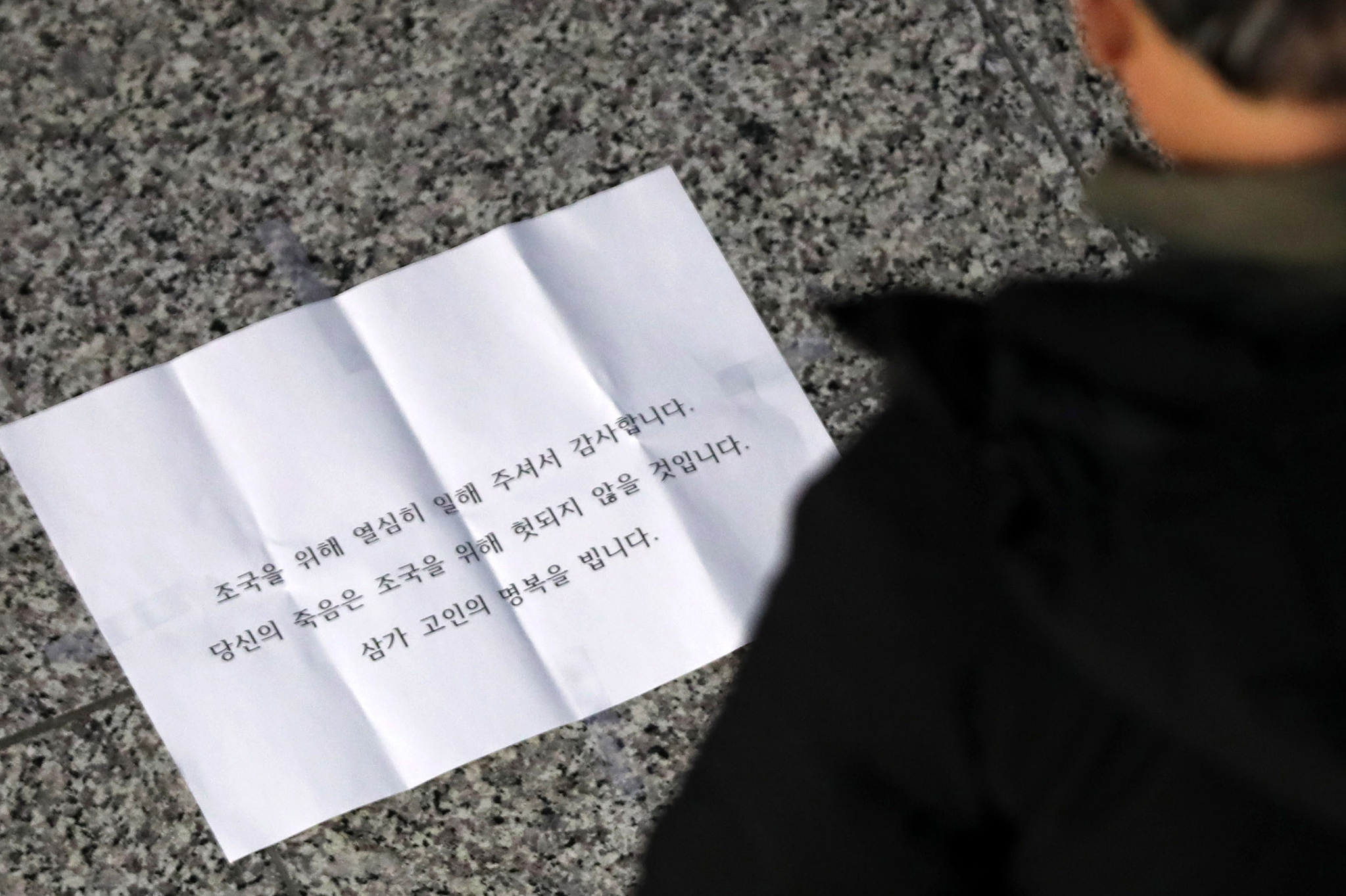 이재수 전 국군기무사령관이 투신한 7일 서울 송파구 문정동 오피스텔에 삼가 고인의 명복을 비는 문구가 적힌 종이가 놓여져 있다.[뉴스1]