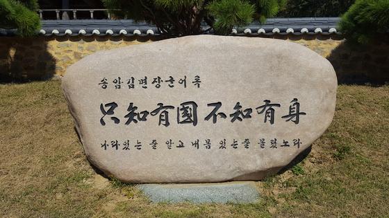 도암서원 앞에 세워진 김면 의병장의 어록비. [사진 송의호]