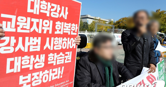 전국강사노동조합, 한국비정규교수노동조합 소속 조합원들이 지난달 31일 오전 서울 영등포구 국회의사당 앞에서 기자회견을 하고 있다. [뉴스1]
