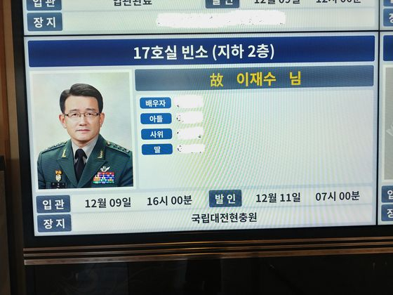 고 이재수 전 기무사령관의 빈소. 김정연 기자