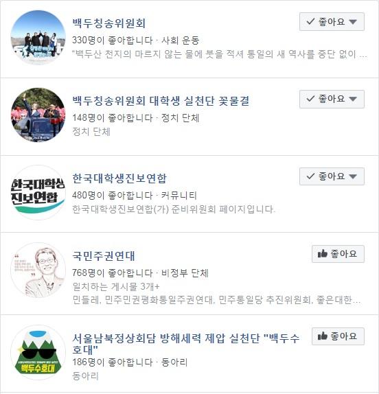 김정은 위원장의 서울 방문을 지지하는 단체들. [사진 페이스북]