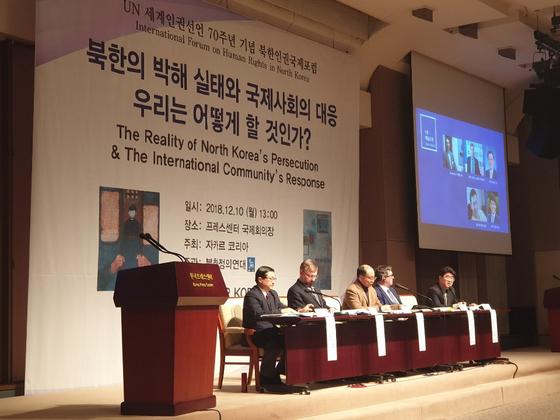 10일 오후 서울 중구 프레스센터에서 열린 '북한인권 국제포럼'에서 발제자 및 토론자들이 북한의 열악한 인권실태를 지적하며 한국정부와 국제사회의 적극적 대응을 요구하고 있다. 김다영 기자
