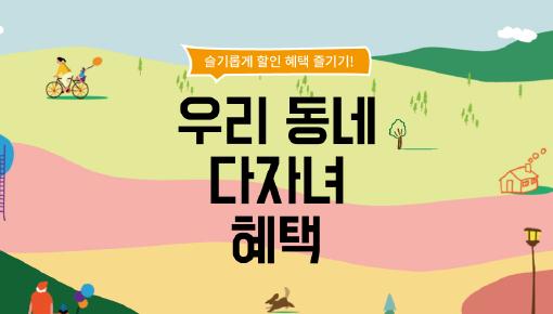 중앙일보가 10일 공개한 '우리동네 다자녀 혜택' 페이지