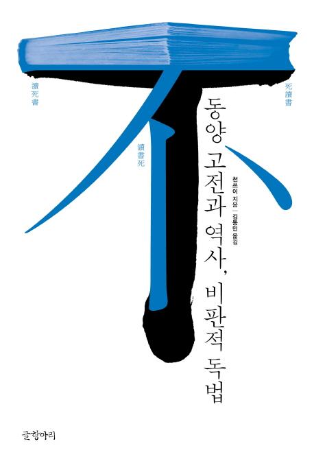『동양 고전과 역사, 비판적 독법』 저자 천쓰이, 글항아리