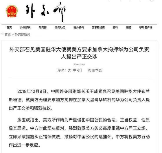 중국 외교부가 9일 심야에 테리 브랜스테드 주중 미국 대사를 긴급 초치했다는 공식 발표문 [중국 외교부 캡처]