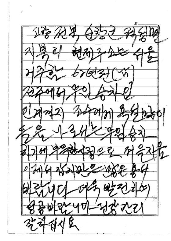 김씨가 금호고속 직원에게 남긴 손편지 [사진 연합뉴스]