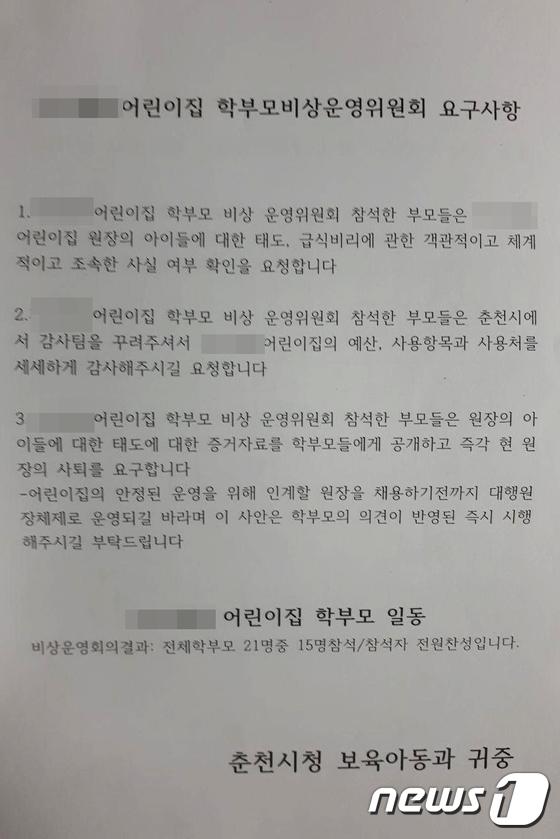 춘천 한 어린이집 학부모비상운영위원회 요구사항. [뉴스1]