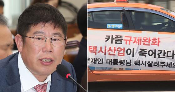 김경진 민주평화당 의원(왼쪽)과 카카오 카풀에 반대하는 택시 업계(오른쪽) 강정현 기자. [연합뉴스TV]
