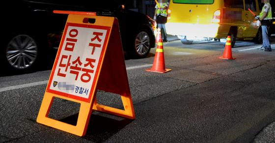 11일 음주운전 적발에도 또 다시 만취 상태로 운전대를 잡은 운전자가 경찰에 붙잡혔다. [중앙포토]