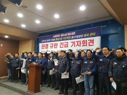 지난 11일 울산시청 프레스센터에서 전국금속노조 조합원들이 울산지법 판결을 규탄하는 기자회견을 하고 있다. [연합뉴스]
