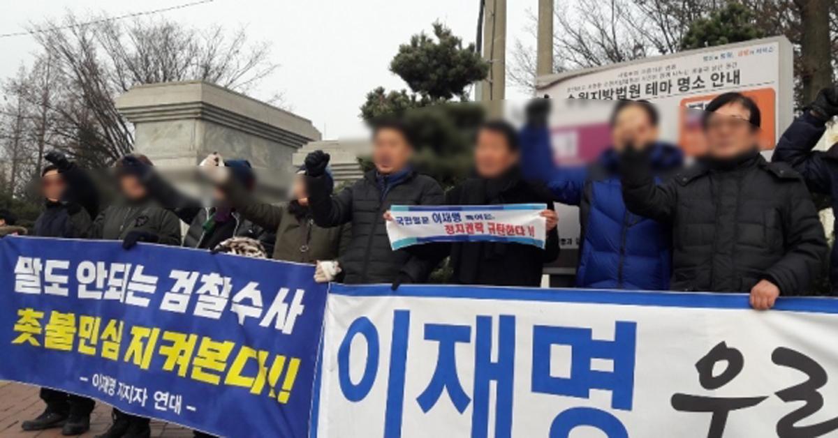 전국 이재명 지지연대가 11일 오후 2시 수원지청 정문 앞에서 이재명 경기지사의 기소 결정에 대해 부당함을 호소하고 있다.[뉴스1]