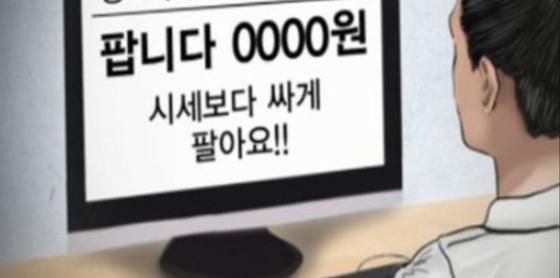 중고거래 사이트에 유명 가수의 콘서트 티켓을 판매한다는 허위 글을 올려 놓고 1800여 만원을 빼돌린 30대가 검거됐다. [연합뉴스]
