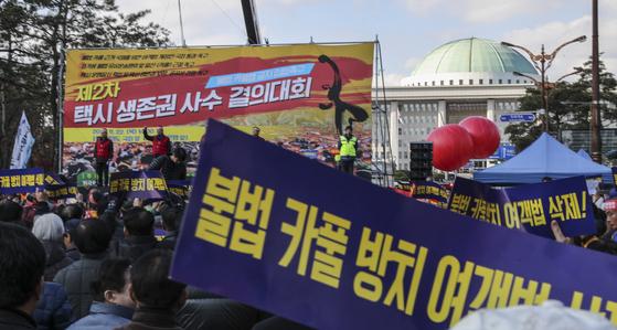 지난달 22일 서울 여의도 국회에서 열린 제2차 택시 생존권 사수 결의대회. [사진 중앙포토]