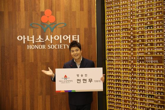 '사랑의 열매' 사회복지공동모금회는 방송인 전현무가 1억 원 이상 고액 기부자 모임인 '아너 소사이어티'(Honor Society) 회원으로 가입했다고 13일 밝혔다. [사진 사회복지공동모금회 제공]