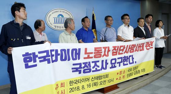 한국타이어 노조가 지난 8월 국회에서 기자회견을 하고 있다. [뉴스1]