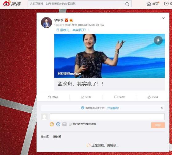 위청둥 화웨이 소비자 부문 대표가 8일 웨이보에 올린 '멍완저우 당신이 이겼소'라는 글 [웨이보 캡처]