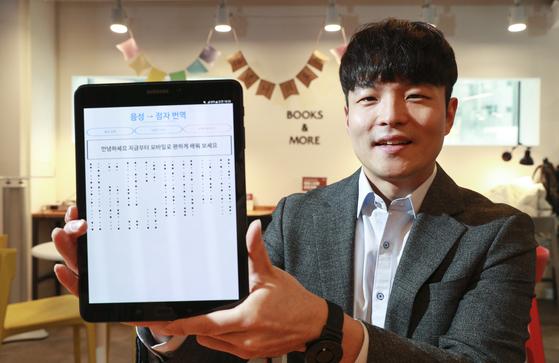 임승혁 대표는 기술이 사회적 약자의 삶을 개선할 수 있다고 믿는다. 임 대표는 스마트폰 진동 점자를 만들어 시각장애인도 문자를 보낼 수 있게 했다. [임현동 기자]