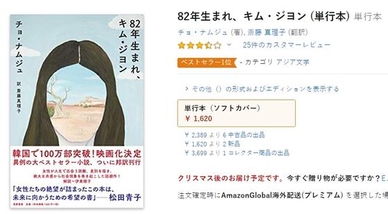 소설 '82년생 김지영'이 일본에서도 뜨거운 반응을 얻고 있다. [아마존 재팬 캡처]