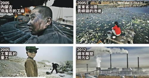중국의 문제점을 다룬 뤼광의 사진 작품 [홍콩 명보 캡처=연합뉴스]