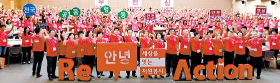 우리나라는 매년 12월 5일을 자원봉사자의 날로, 이날부터 일주일간을 자원봉사주간으로 규정하고 이 기간에 자원봉사자 관련 행사를 한다. '안부 묻는 사회, 안전한 사회, 안심하는 사회'를 만들 기 위한 '안녕 리액션 캠페인'. [사진 한국중앙자원봉사센터]