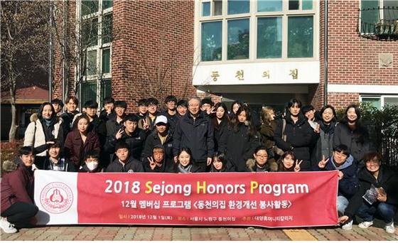 세종대 2018 Sejong Honors Program(SHP) 학생들이 봉사활동 진행 후 단체사진 촬영을 하고 있다.
