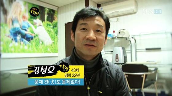 2012년 2월 6일 SBS '생활의 달인' 322회에 '애견 훈련의 달인'으로 출연한 김성오 이사. [사진 SBS 생활의달인 방송 화면 캡처]