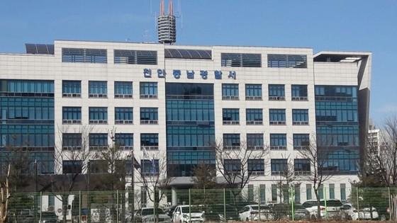 천안 동남경찰서 [중앙포토]