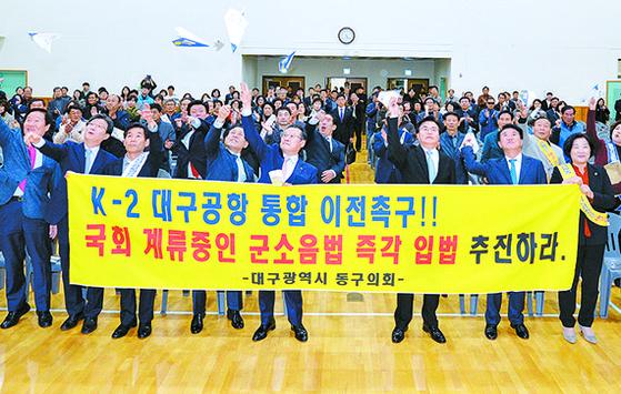지난달 2일 열린 '통합신공항 대구·경북 시도민 보고대회'. [뉴시스]