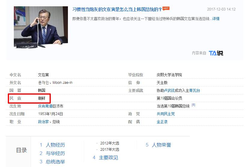 문재인 대통령이 '조선'으로 표기되어 있다.