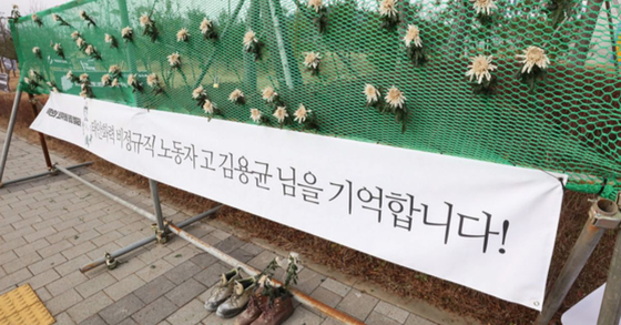 한국서부발전 본사 정문 옆에 마련된 고 김용균씨 추모 공간. [연합뉴스]