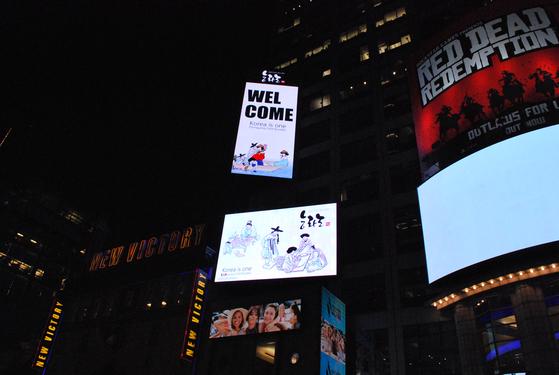 지난 13일(현지시간)부터 뉴욕 맨해튼 타임스퀘어 옥외 전광판에 방영되고 있는 평양냉면집 '능라도' 광고. [사진 능라도]