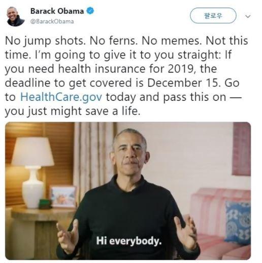 도널드 트럼프 대통령이 '오바마케어(전국민건강보험법·ACA)' 광고 예산을 대폭 삭감하자 버락 오바마 전 대통령이 직접 SNS를 통해 가입을 독려하고 나섰다. [사진 오바마 전 대통령 트위터]