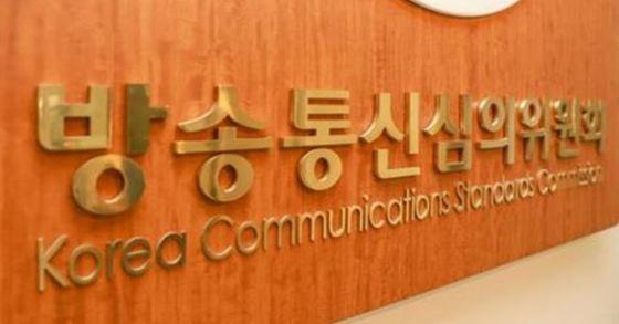 방송통신심의위원회. [연합뉴스]