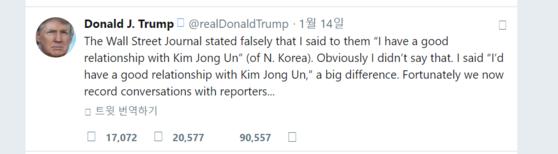 """1월 14일 트럼프는 """"월스트리트저널(WSJ)과의 인터뷰에서 '김정은과 좋은 관계'라고 한 게 아니라 '그렇게 할 생각이 있다'라는 취지로 인터뷰 한 것""""이라는 트윗 글을 올렸다. [트위터 캡처]"""