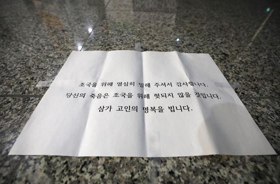 지난 7일 이재수 전 국군기무사령부 사령관이 투신한 서울 송파구 문정동 오피스텔 바닥에 삼가 고인의 명복을 비는 문구가 적힌 종이가 놓여져 있다. [뉴스1]