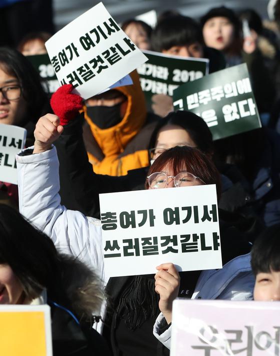 대학 총여학생회 학생들이 9일 서울 종로구 마로니에 공원에서 2018 총여 백래시(페미니즘 등 사회정치적 변화에 대한 반발 심리) 연말정산 집회를 하고 있다. [뉴스1]