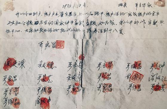 중국을 바꾼 18개의 손도장. 1978년 12월 중국 공산당의 정책에 반기를 들고 개별영농을 시작한 안후이성 샤오강촌 농민 18명의 비밀각서가 아직 보존되어 내려온다. 예영준 특파원