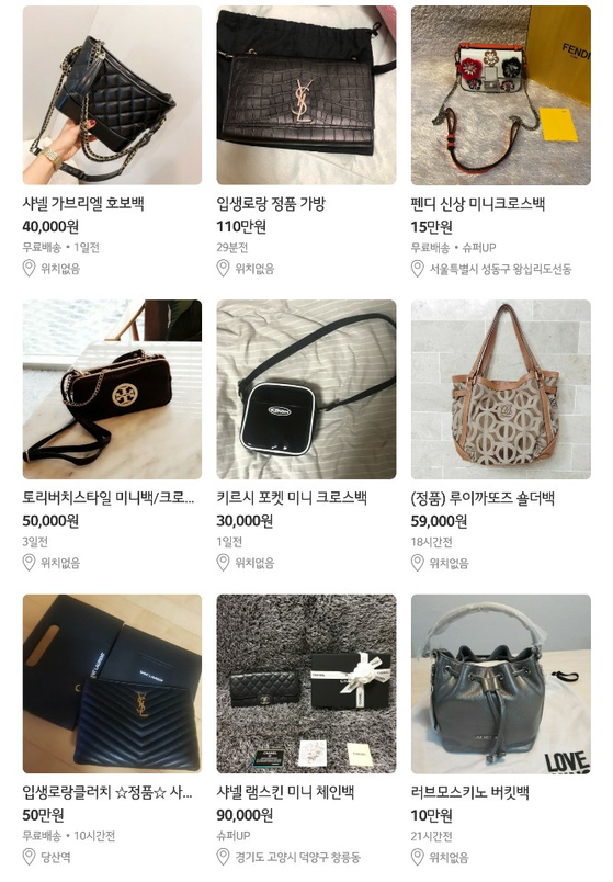 국내 중고마켓 앱인 번개장터에서 거래되는 여성 가방들. 최근 중고마켓 앱에서는 수백만원을 호가하는 명품 가방부터 1만원 미만의 기프티콘, 화장품 등 다양한 가격대의 제품들이 활발하게 거래되고 있다. [사진 번개장터]