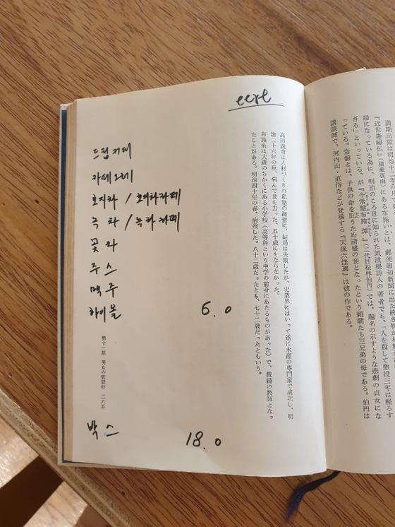 일본 책에 판매하는 음료의 종류를 적어놓은 이이알티의 메뉴. 송정 기자