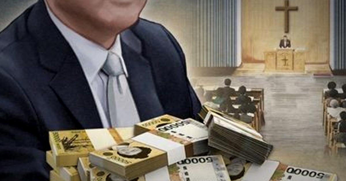 하나님의 계시대로 투자하니 고수익을 올렸다는 목사에게 법원이 2심에서도 실형을 선고했다. [연합뉴스]