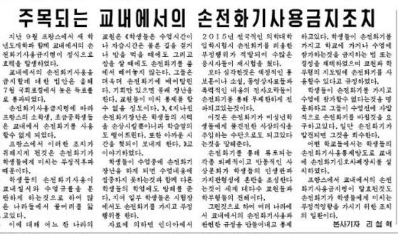 18일자 북한 노동신문 6면 하단 기사. '선전화기사용금지조치'라는 제목이 눈길을 끈다.[노동신문 캡처]