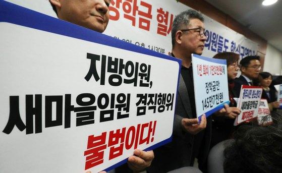 지난 3월 광주시민회의가 광주 지방의원 10명의 새마을회 임원 겸직에 항의하고 있다. [사진 뉴스1]