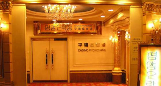 평양 양각도국제호텔 지하에있는 카지노 [연합뉴스]