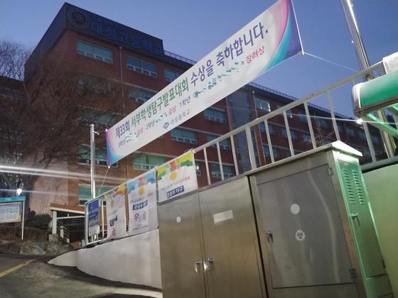 18일 오후 서울 대성고에서는 3학년 교사들이 모여 대책회의를 진행했다. 김정연 기자