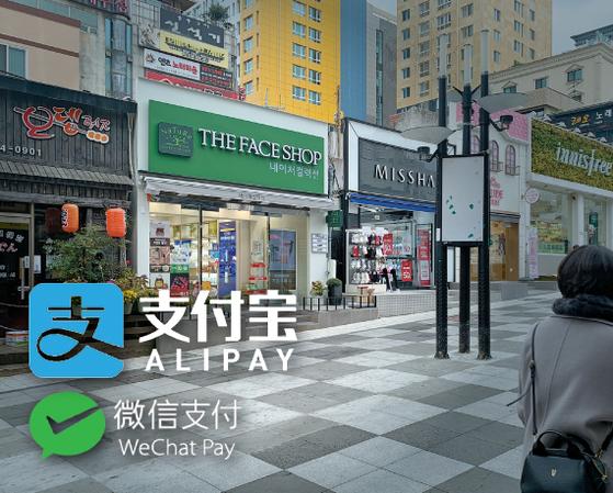 중국인 관광객이 몰리는 제주 연동의 누웨마루 거리. 이곳의 거의 모든 상점에서는 알리페이, 위챗페이 등 중국 QR 결제 서비스로 지불이 가능하다. 남정호 기자