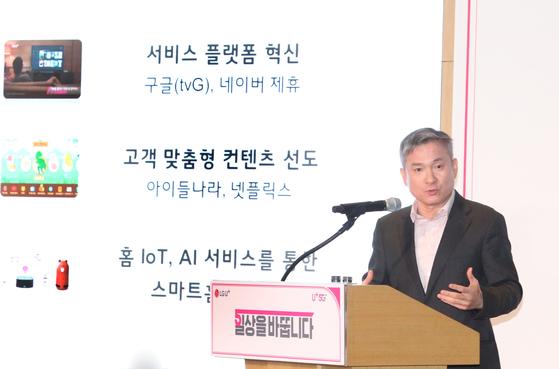 """'조용한 관리자' 하현회 부회장의 변신 …""""5G선 우리가 1등"""""""
