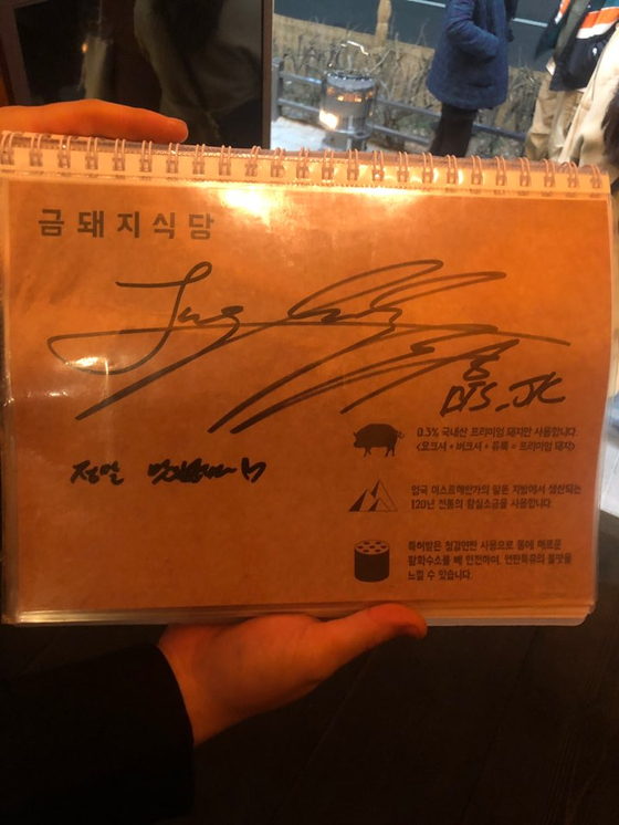 Autograph left by Jungkook in October. Photo by VoomVoom